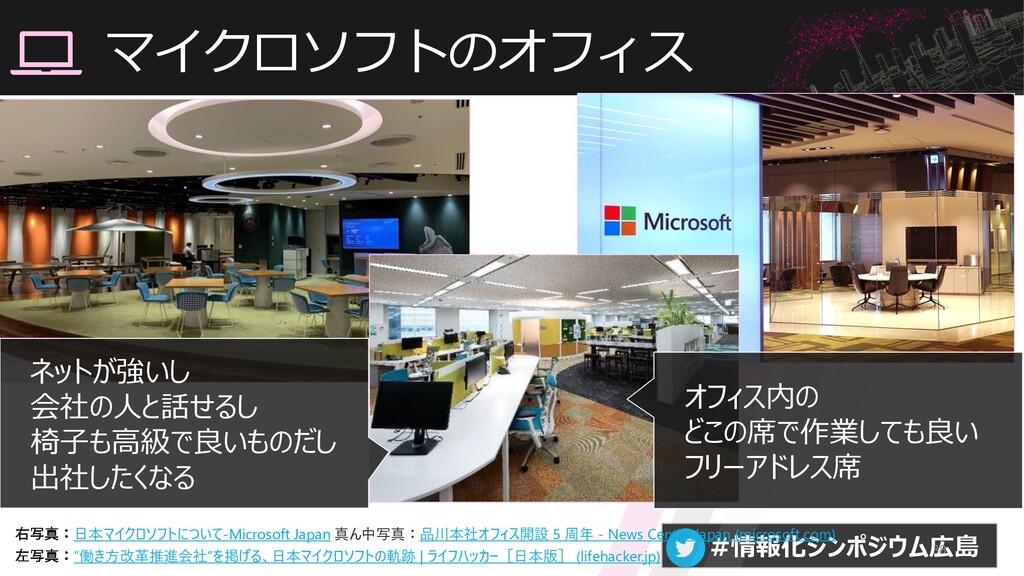 #情報化シンポジウム広島 マイクロソフトのオフィス 38 日本マイクロソフトについて-Micr...