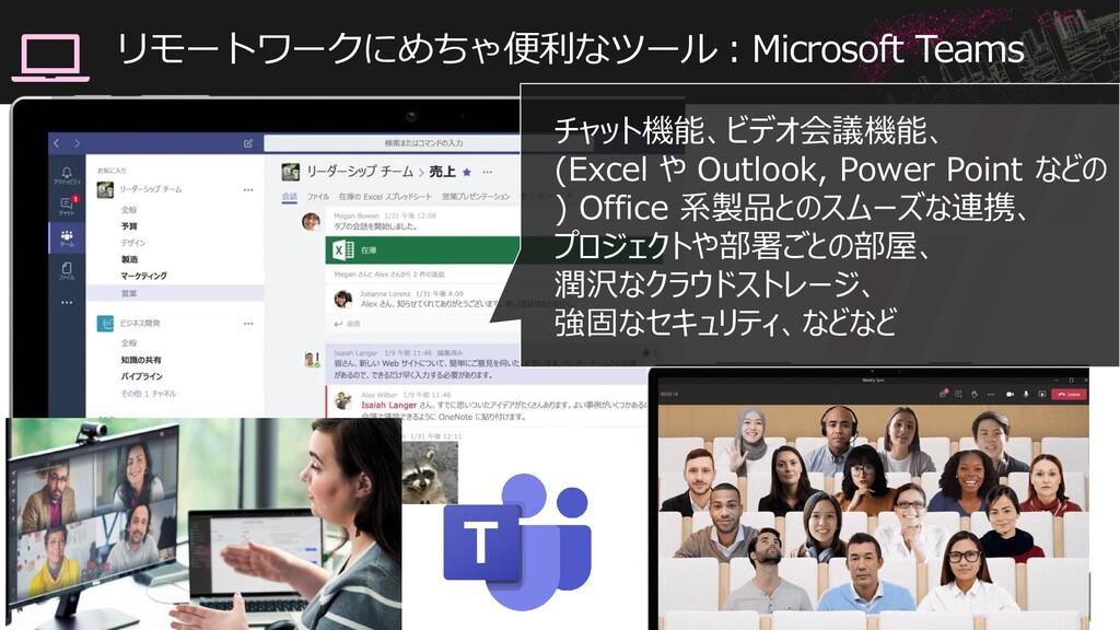 #情報化シンポジウム広島 リモートワークにめちゃ便利なツール:Microsoft Teams ...