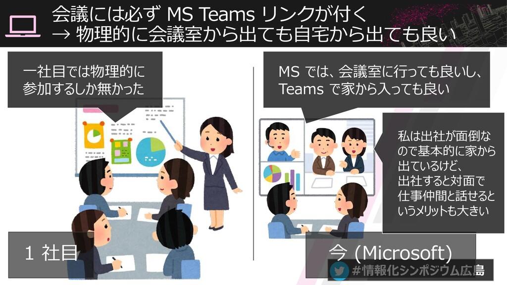 #情報化シンポジウム広島 会議には必ず MS Teams リンクが付く → 物理的に会議室から...