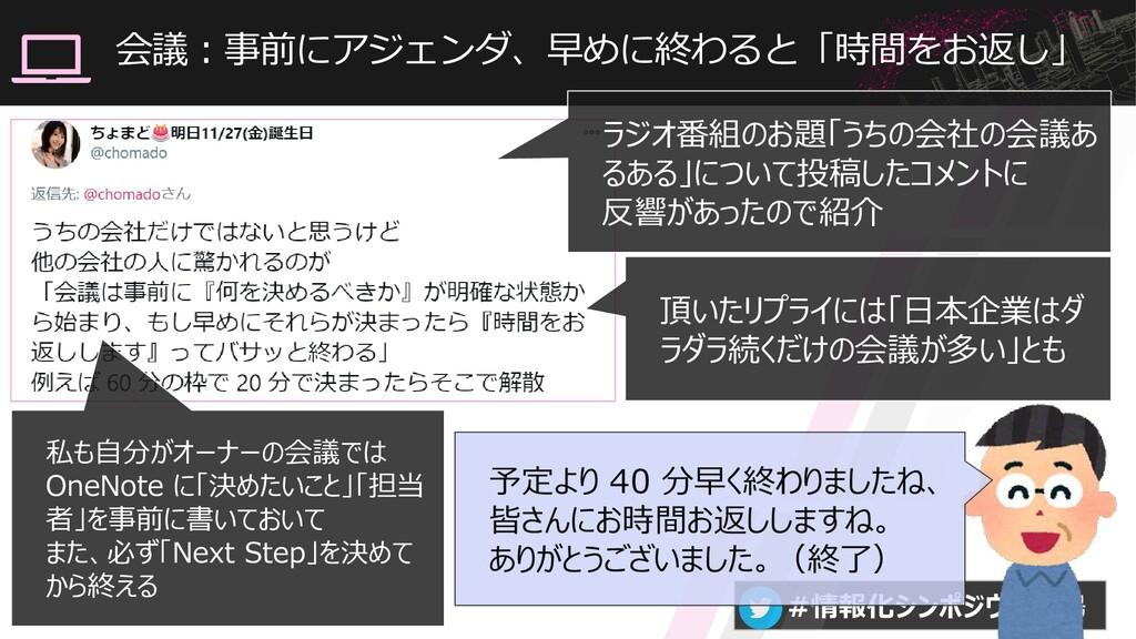 #情報化シンポジウム広島 会議:事前にアジェンダ、早めに終わると「時間をお返し」 41 ラジオ...
