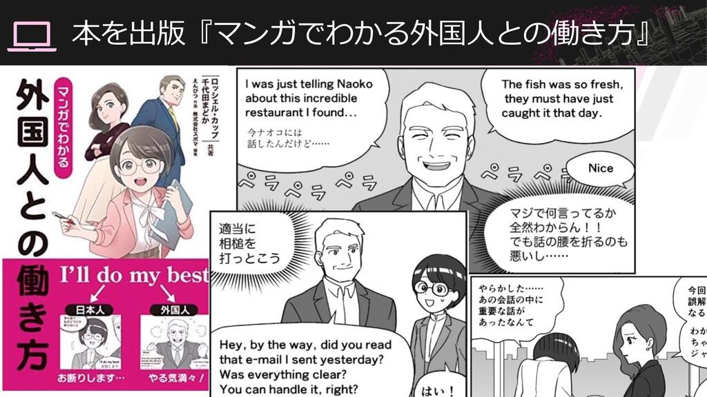 #情報化シンポジウム広島 本を出版『マンガでわかる外国人との働き方』