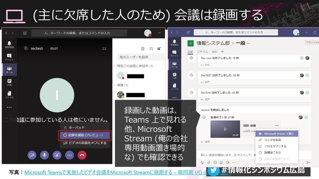 #情報化シンポジウム広島 (主に欠席した人のため) 会議は録画する 42 Microsoft ...