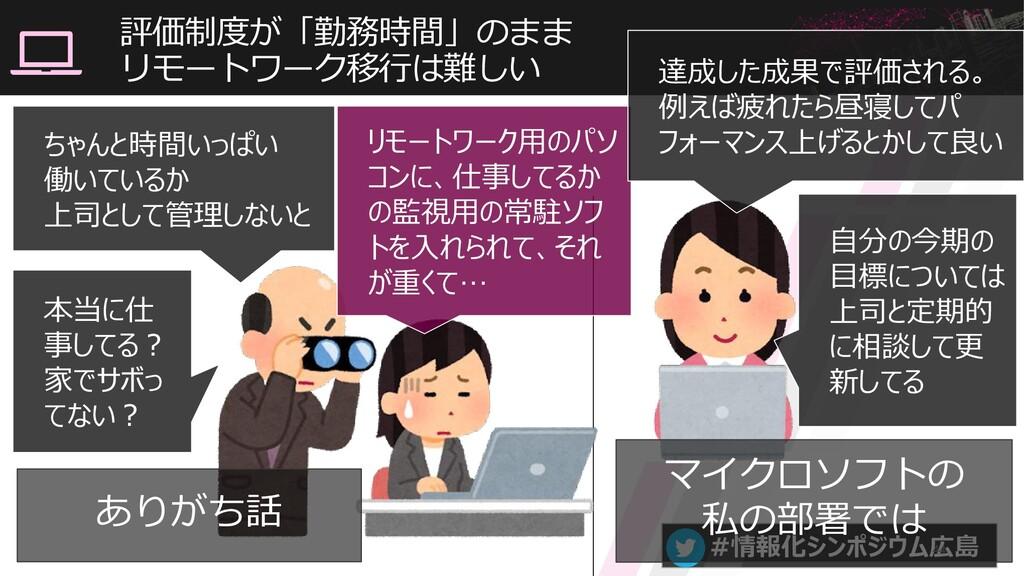 #情報化シンポジウム広島 評価制度が「勤務時間」のまま リモートワーク移行は難しい 44 ちゃ...