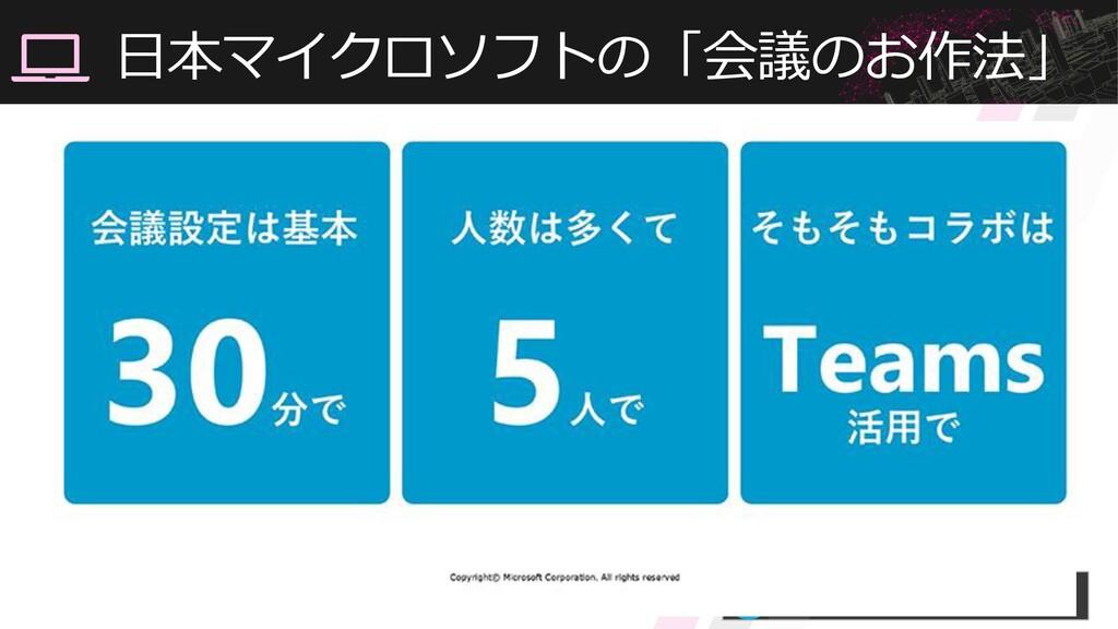 #情報化シンポジウム広島 日本マイクロソフトの「会議のお作法」 48