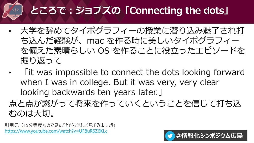 #情報化シンポジウム広島 • 大学を辞めてタイポグラフィーの授業に潜り込み魅了され打 ち込んだ...