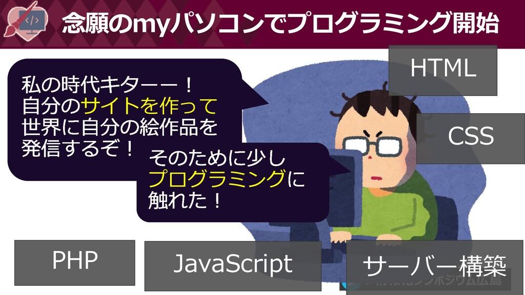 #情報化シンポジウム広島 念願のmyパソコンでプログラミング開始 サイトを作って HTML C...