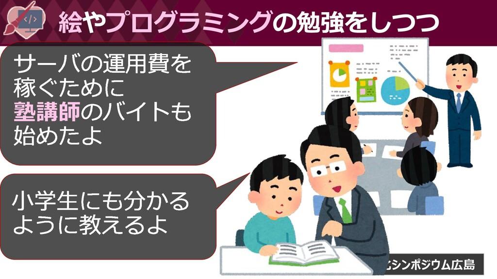 #情報化シンポジウム広島 絵やプログラミングの勉強をしつつ 塾講師