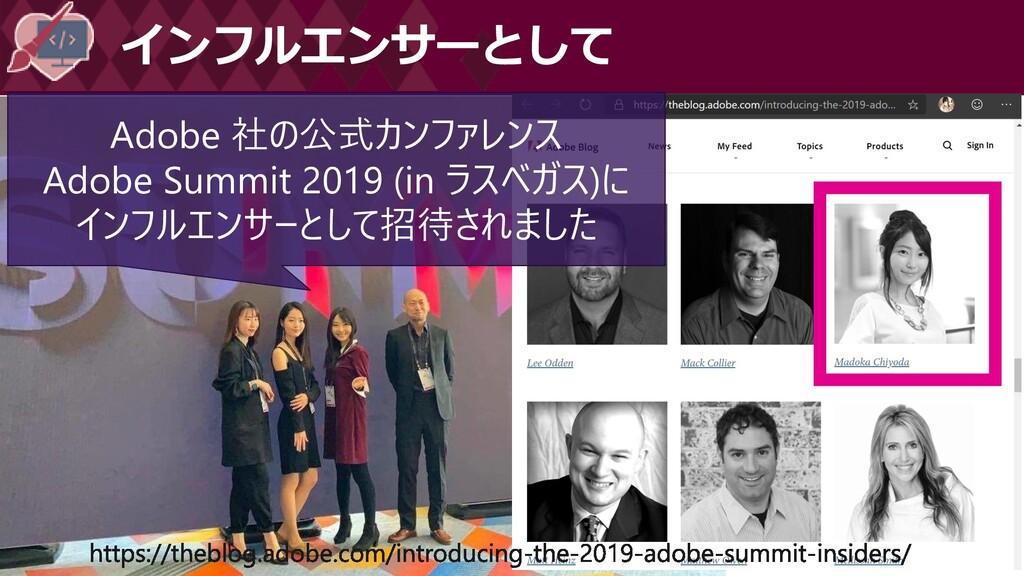 #情報化シンポジウム広島 インフルエンサーとして Adobe 社の公式カンファレンス Adob...