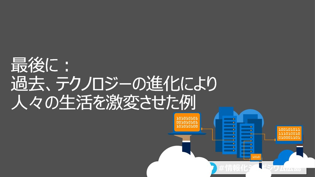 #情報化シンポジウム広島
