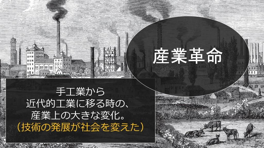 #情報化シンポジウム広島 手工業から 近代的工業に移る時の、 産業上の大きな変化。 (技術の発...