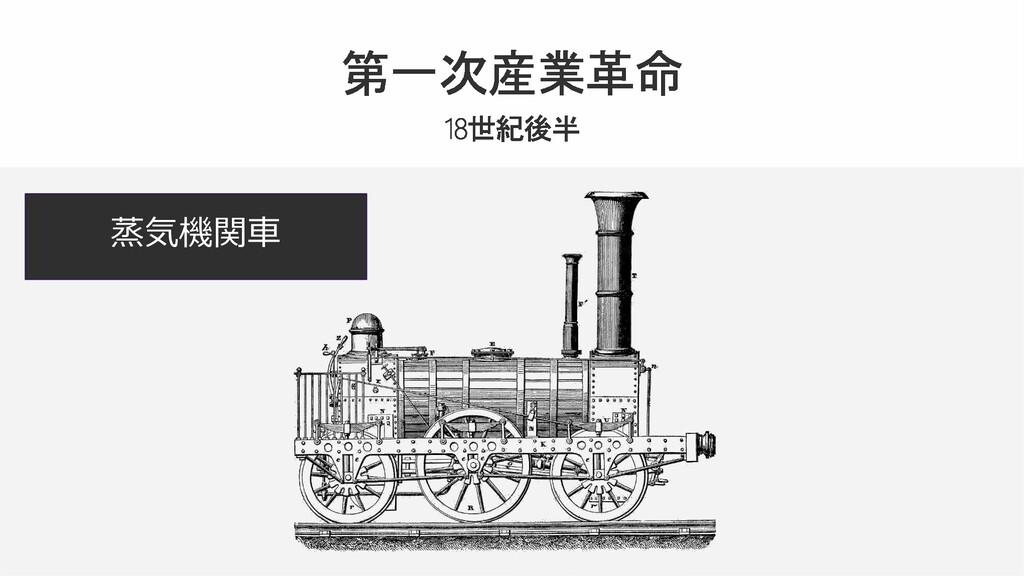 #情報化シンポジウム広島 蒸気機関車