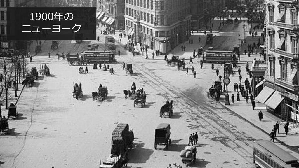#情報化シンポジウム広島 1900年の ニューヨーク