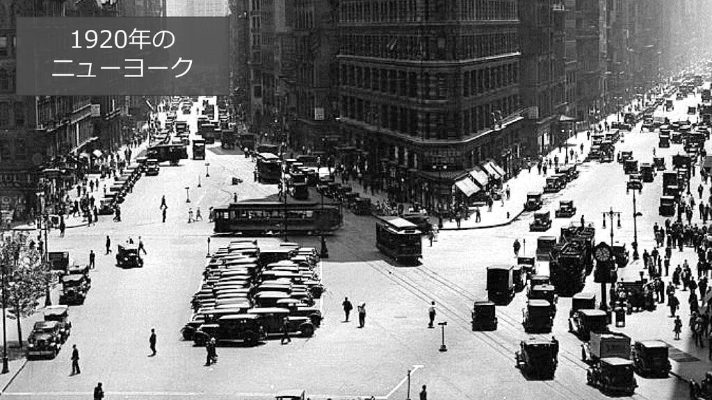 #情報化シンポジウム広島 1920年の ニューヨーク
