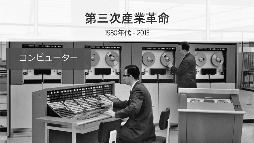 #情報化シンポジウム広島 コンピューター