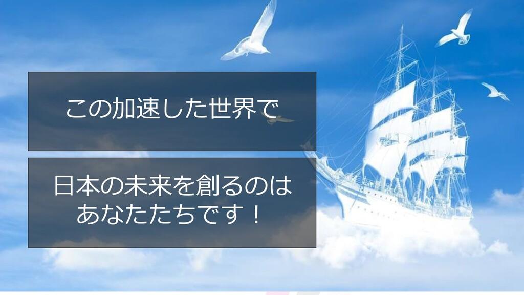 #情報化シンポジウム広島 日本の未来を創るのは あなたたちです! この加速した世界で