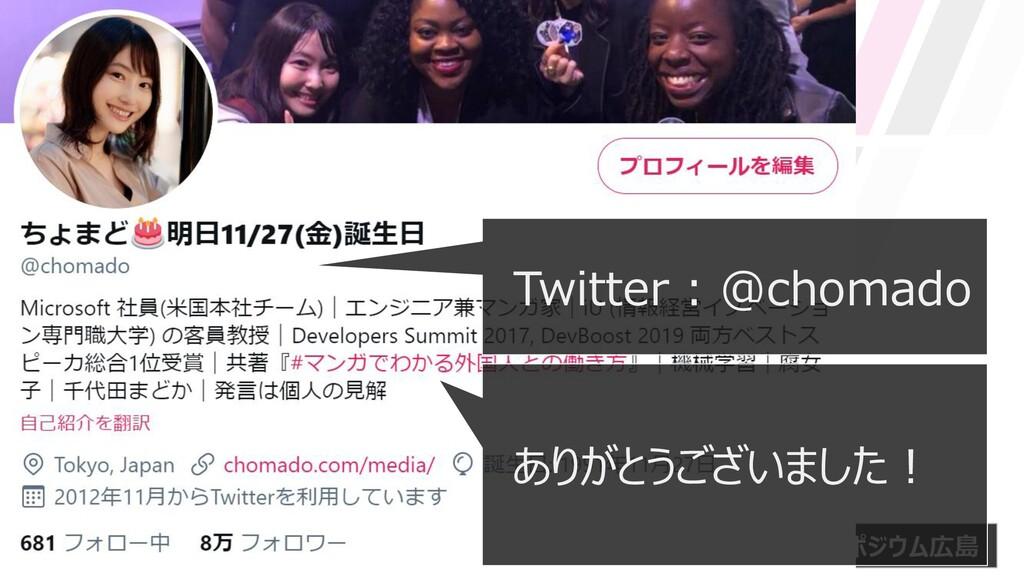 #情報化シンポジウム広島 ありがとうございました! Twitter : @chomado