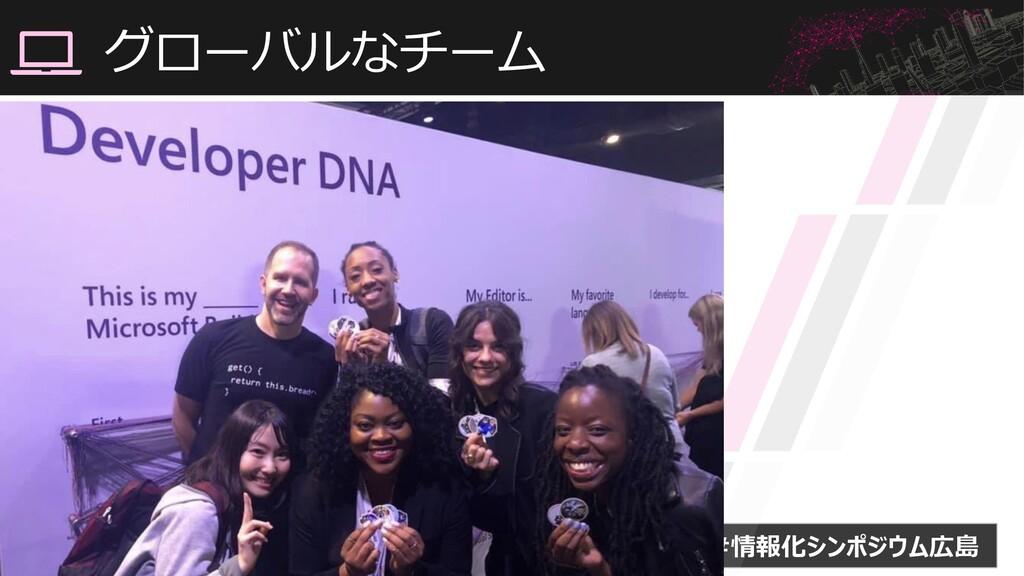 #情報化シンポジウム広島 グローバルなチーム