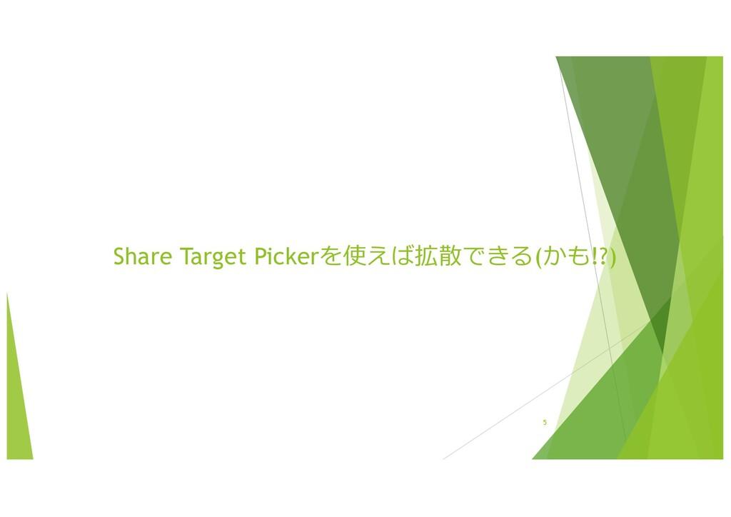 5 Share Target Pickerを使えば拡散できる(かも!?)