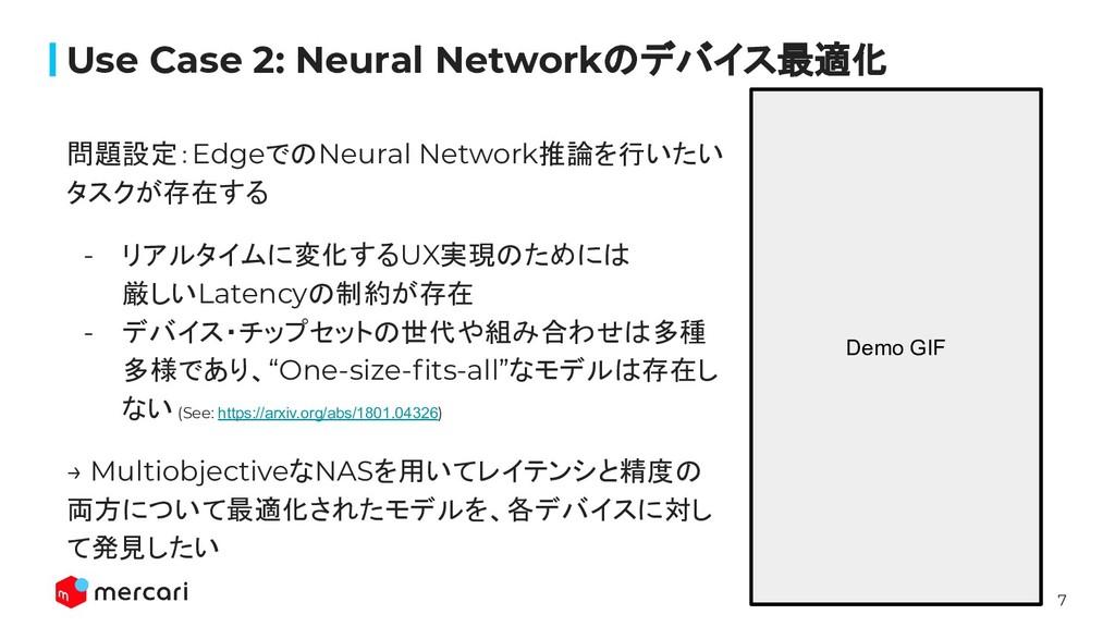 7 Confidential - Do Not Share 問題設定:EdgeでのNeural ...