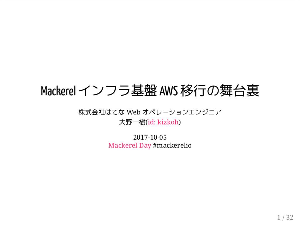 Mackerel インフラ基盤 AWS 移行の舞台裏 株式会社はてな Web オペレーションエ...
