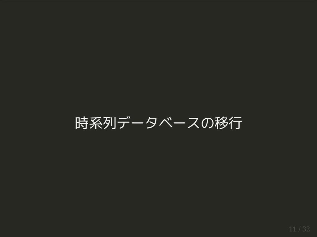時系列データベースの移行 11 / 32