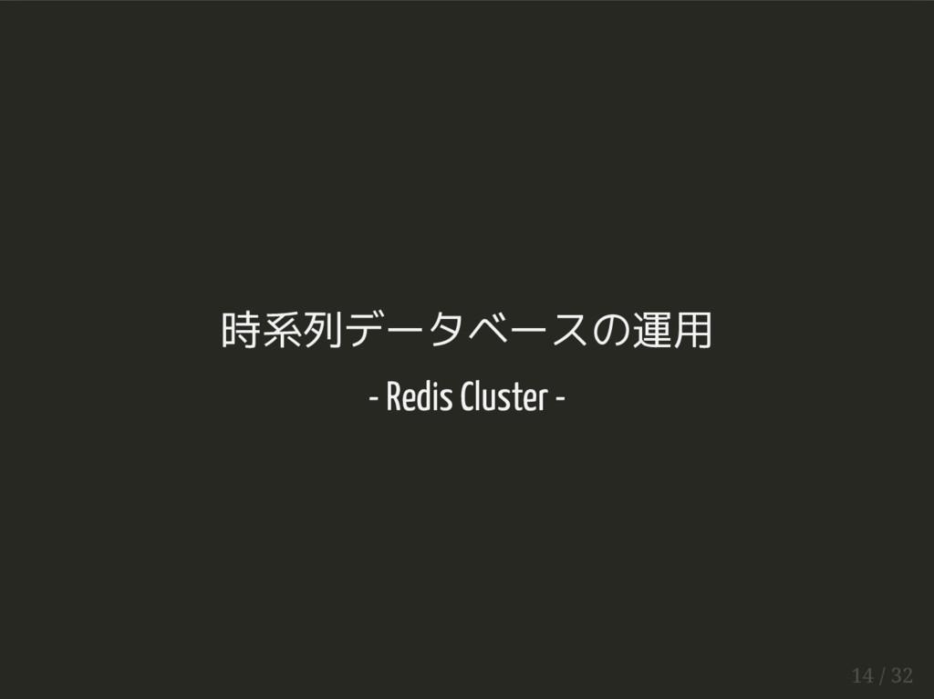時系列データベースの運用 - Redis Cluster - 14 / 32