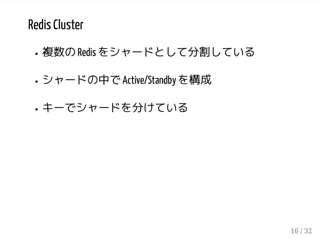 Redis Cluster 複数の Redis をシャードとして分割している シャードの中で ...