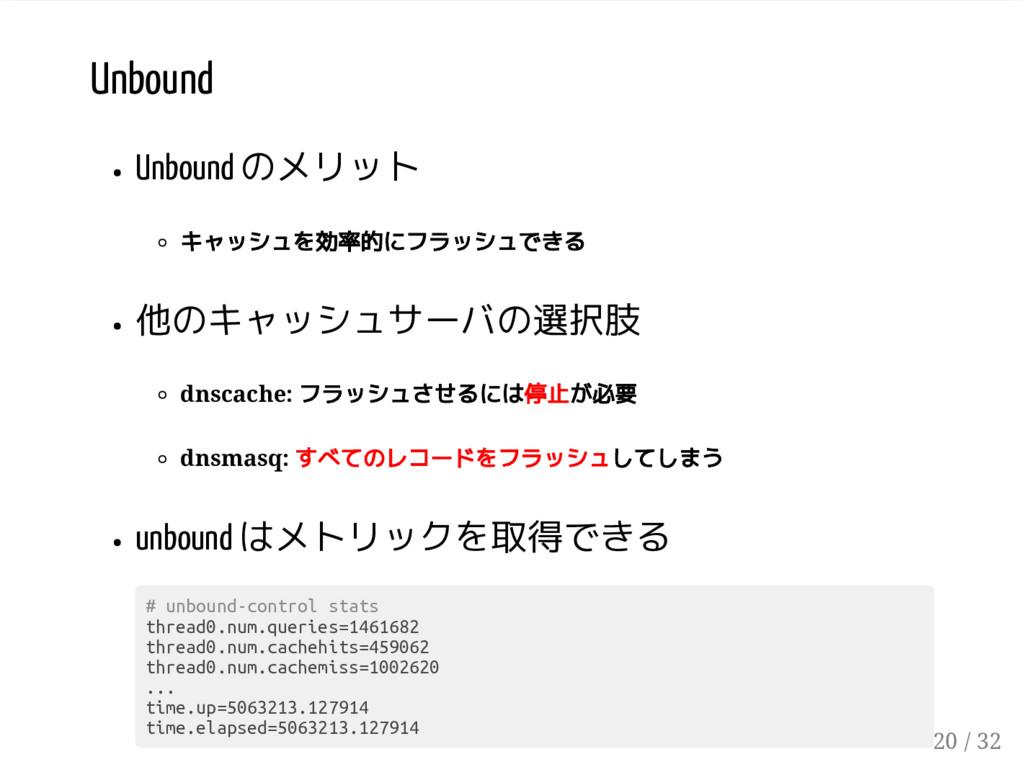 Unbound Unbound のメリット キャッシュを効率的にフラッシュできる 他のキャッシ...