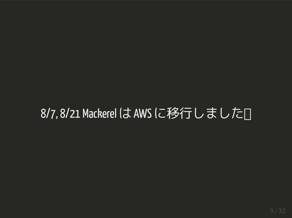 8/7, 8/21 Mackerel は AWS に移行しました