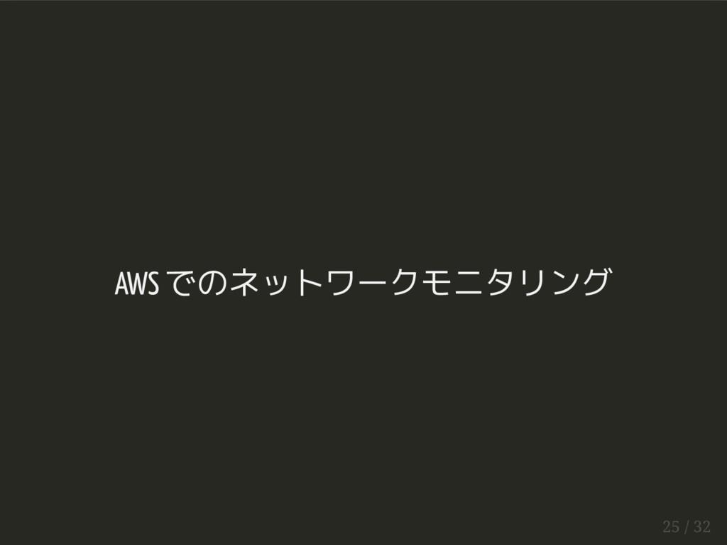 AWS でのネットワークモニタリング 25 / 32