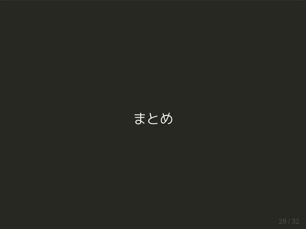 まとめ 29 / 32