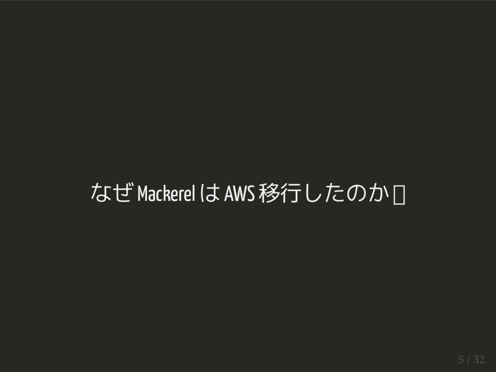 なぜ Mackerel は AWS 移行したのか