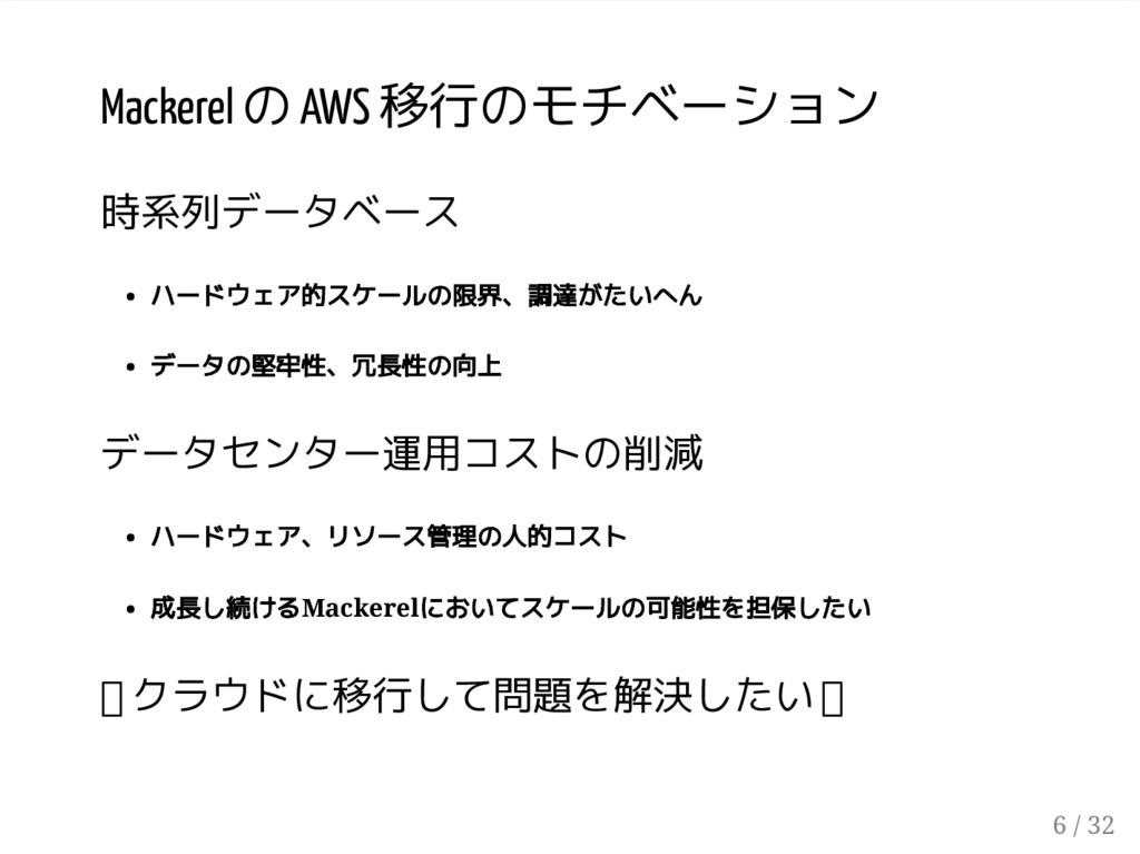 Mackerel の AWS 移行のモチベーション 時系列データベース ハードウェア的スケール...