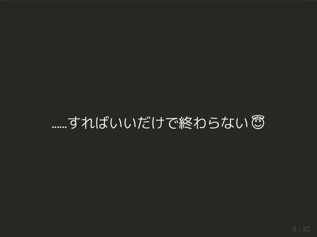......すればいいだけで終わらない  8 / 32