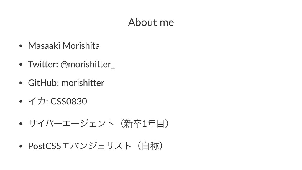 About&me • Masaaki'Morishita • Twi.er:'@morishi...