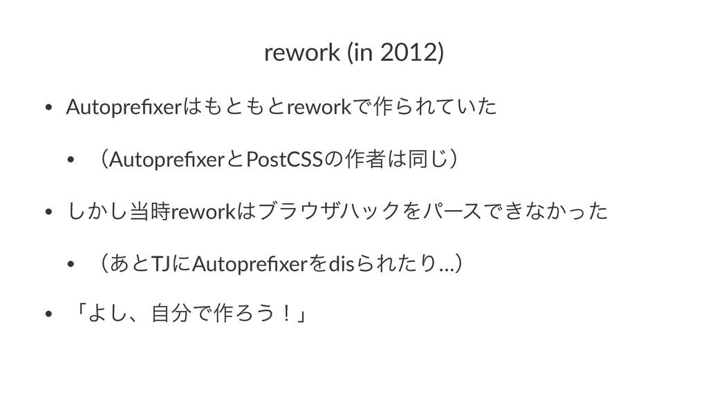 rework&(in&2012) • AutoprefixerͱͱreworkͰ࡞ΒΕ͍ͯ...