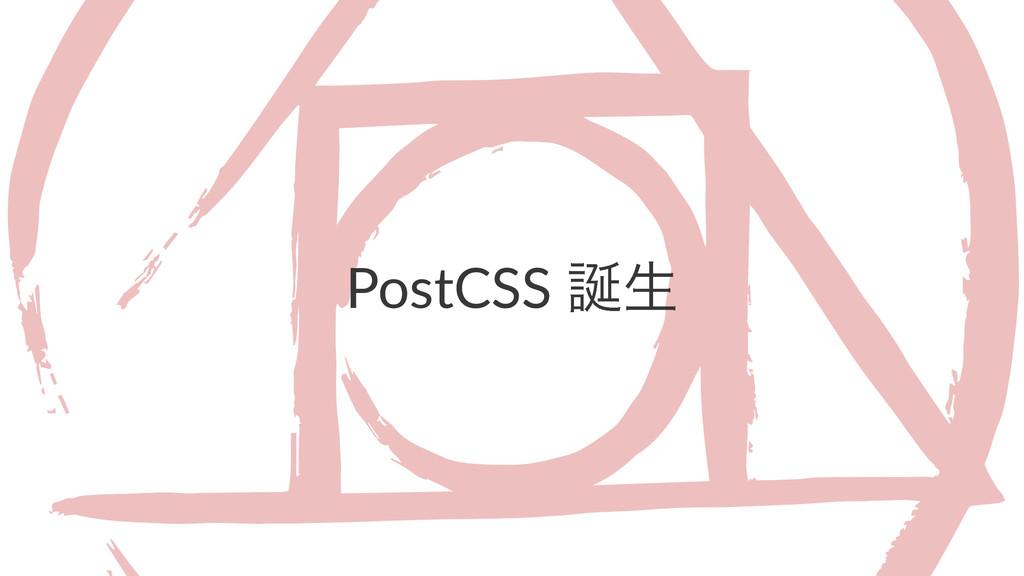 PostCSS'ੜ