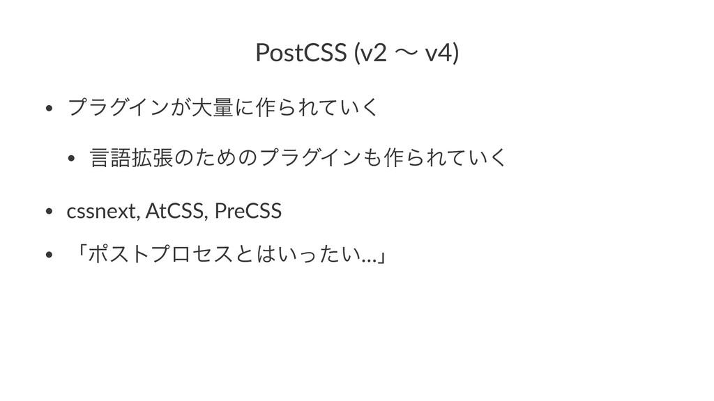PostCSS'(v2'ʙ'v4) • ϓϥάΠϯ͕େྔʹ࡞ΒΕ͍ͯ͘ • ݴޠ֦ுͷͨΊͷϓ...