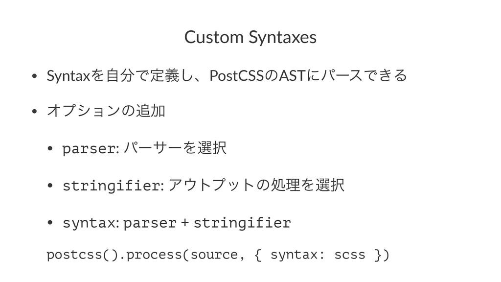 Custom'Syntaxes • SyntaxΛࣗͰఆٛ͠ɺPostCSSͷASTʹύʔε...