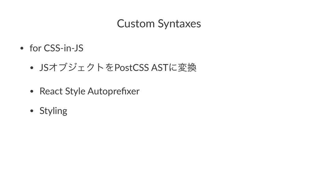 Custom'Syntaxes • for%CSS(in(JS • JSΦϒδΣΫτΛPost...