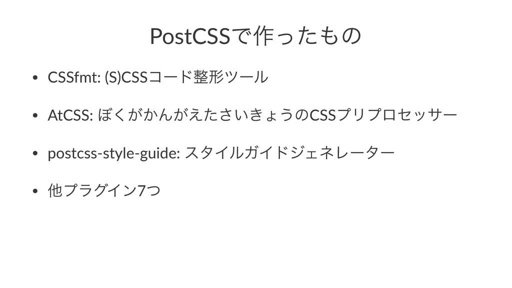 PostCSSͰ࡞ͬͨͷ • CSSfmt:((S)CSSίʔυܗπʔϧ • AtCSS:...