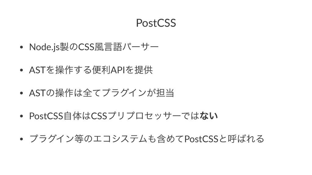 PostCSS • Node.jsͷCSS෩ݴޠύʔαʔ • ASTΛૢ࡞͢ΔศརAPIΛఏ...