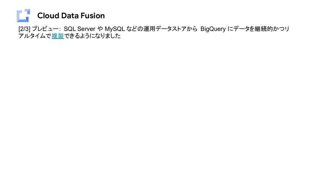 Cloud Data Fusion [2/3] プレビュー: SQL Server や MyS...