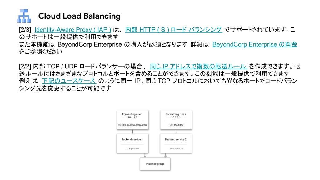 Cloud Load Balancing [2/3] Identity-Aware Proxy...