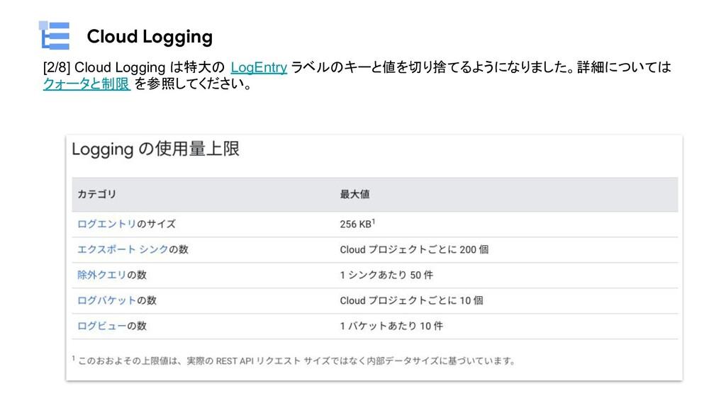 Cloud Logging [2/8] Cloud Logging は特大の LogEntry...
