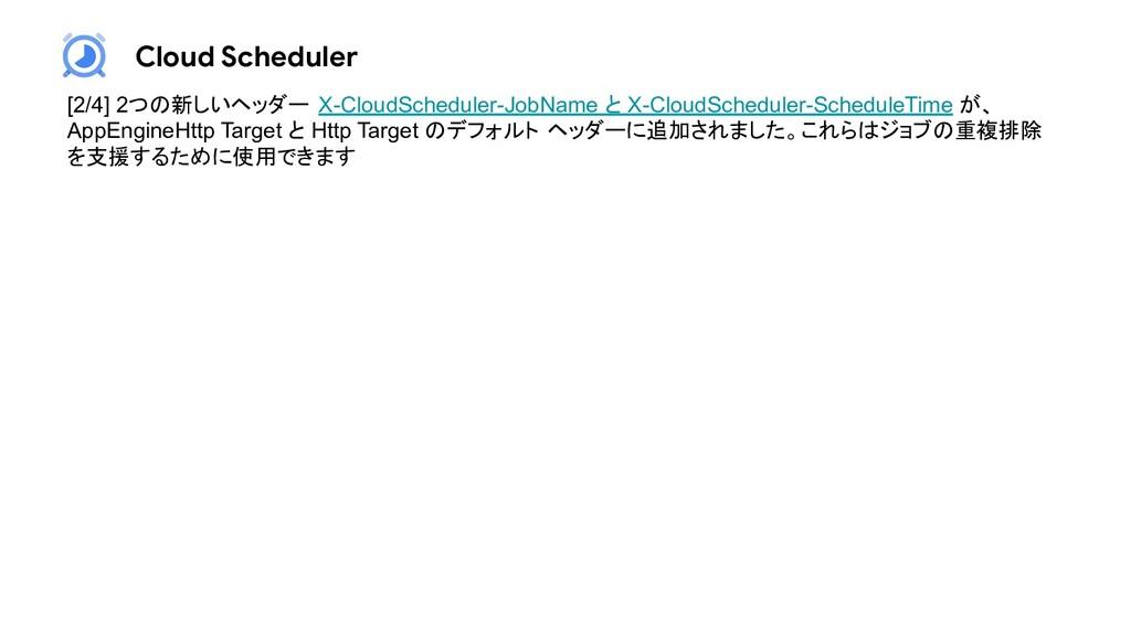 Cloud Scheduler [2/4] 2つの新しいヘッダー X-CloudSchedul...