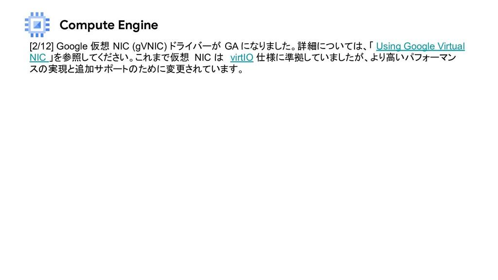 Compute Engine [2/12] Google 仮想 NIC (gVNIC) ドライ...