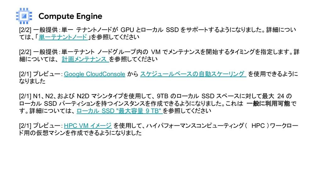 Compute Engine [2/2] 一般提供:単一 テナントノードが GPU とローカル...