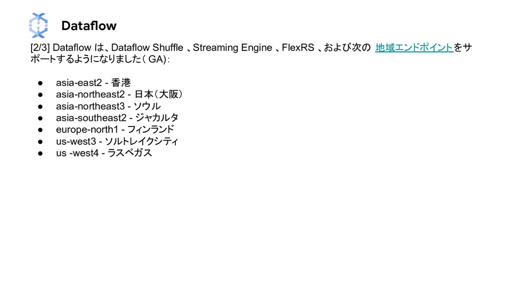 Dataflow [2/3] Dataflow は、Dataflow Shuffle 、Str...