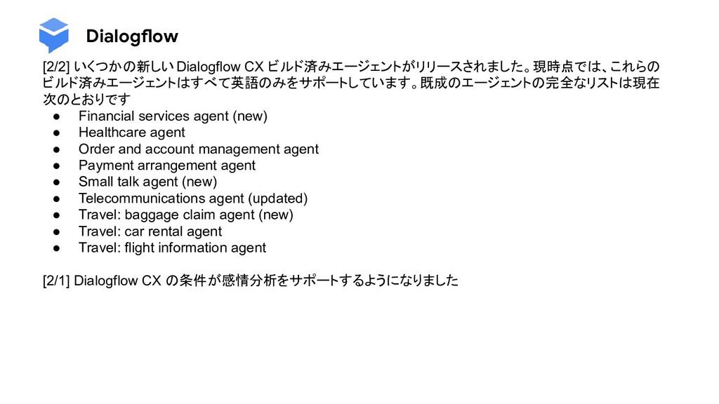 Dialogflow [2/2] いくつかの新しいDialogflow CX ビルド済みエージ...